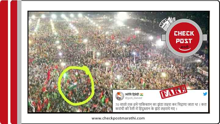 Indian-tricolour-flag-is-not-there-in-karachi-rally-checkpost-marathi