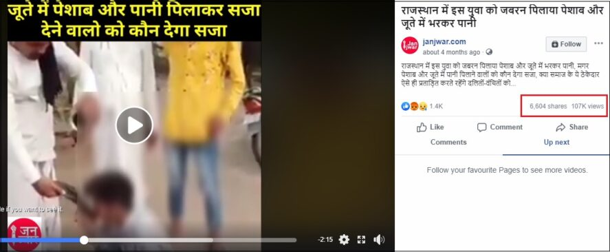 Janjwar fb post with video of people forcing man t drink water by shoe checkpost marathi
