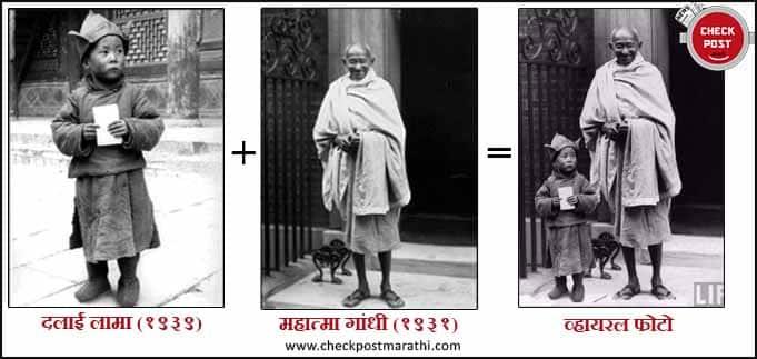 Mahatma gandhi with Dalai Lama viral pic checkpost marathi fact check