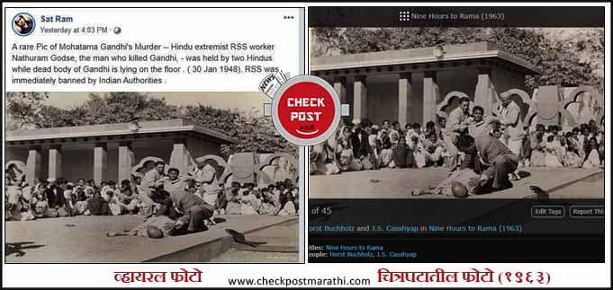 Mahatma Gandhi assassination by RSS rare photo checkpost marathi fact check