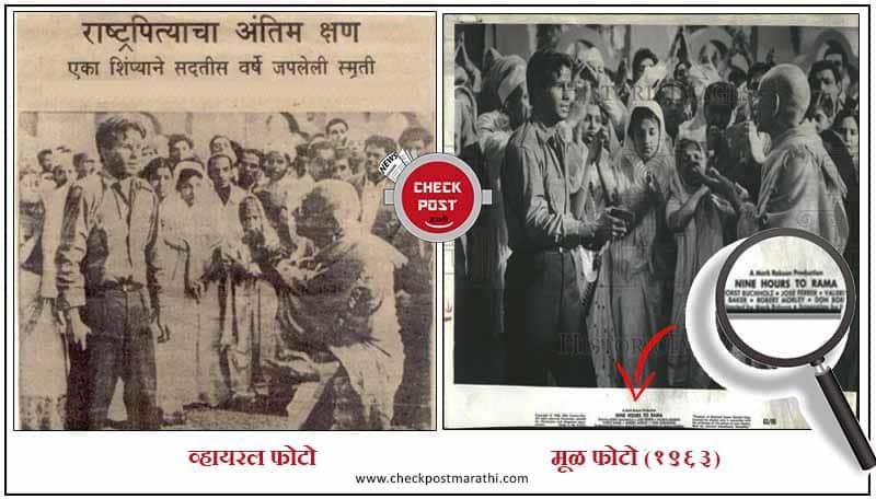 Mahatma Gandhi assassination rare photo checkpost marathi fact check