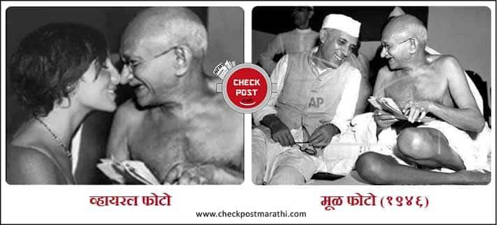 Mahatma Gandhi with woman in intimacy fake photo checkpost marathi fact check