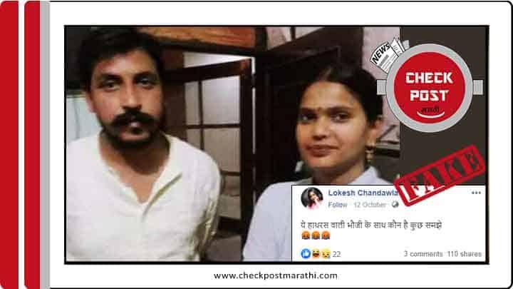 Naxal-Bhabhi-with-chandrashekhar-Rawan-viral-pic-is-fake-check-post-marathi
