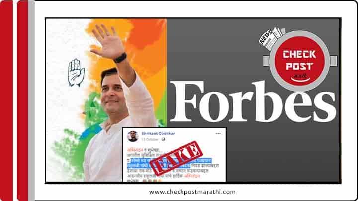 Rahul Gandhi in Forbes list fact check post marathi