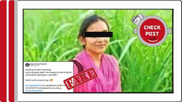 She is not the victim of hathras gang rape checkpost marathi facts