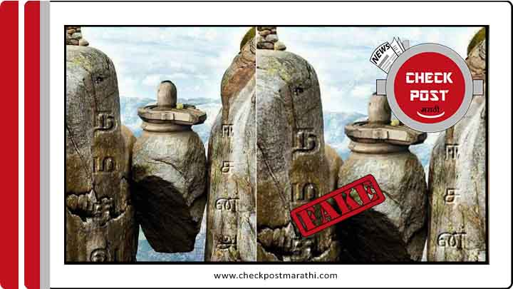 Shivling-in-two-mountains-viral-image-is-fake-checkpost-marathi