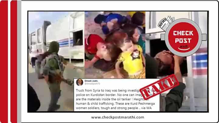 Syrian-child-and-woman-trafficking-by-tanker-checkpost-marathi