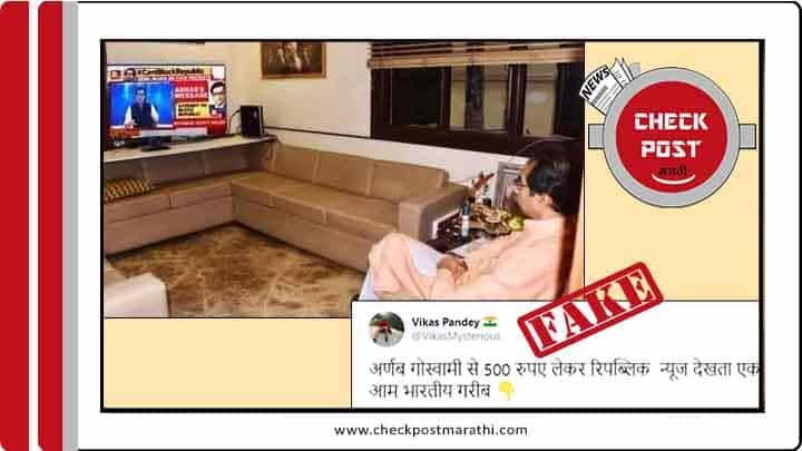 Uddhav Thackeray watching republic TV checkpost marathi