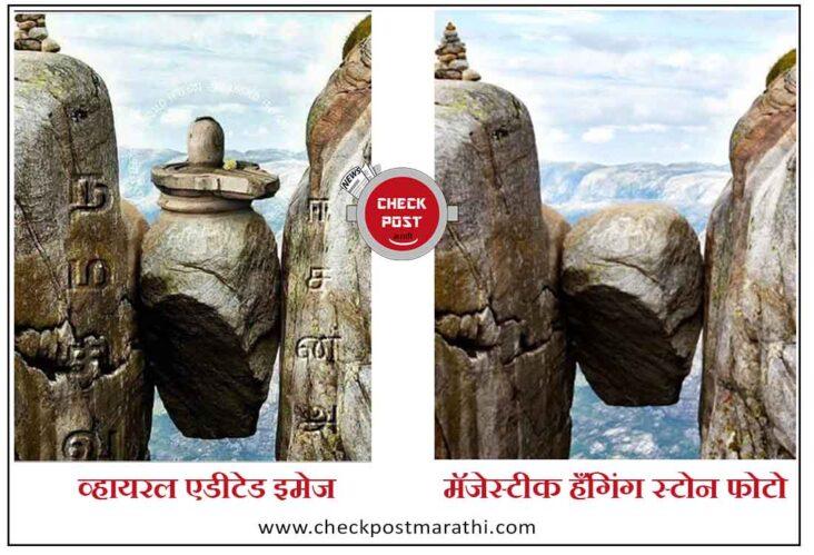 Viral image of shivling and original image comparison check post marathi