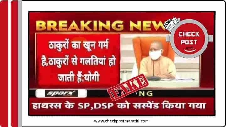 Yogi defending Hathras accused news screenshot check post marathi