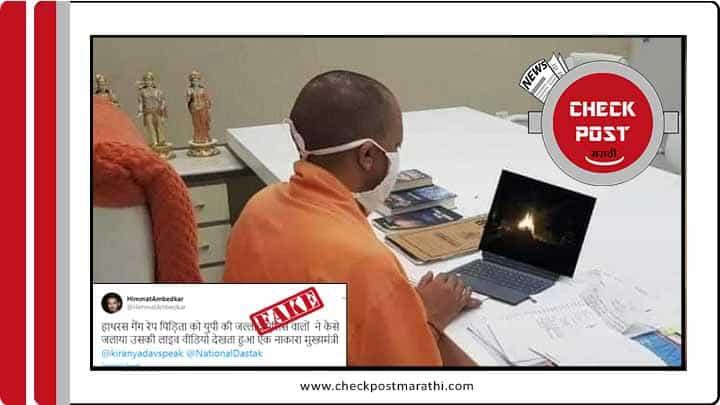 Yogi-isnt-watching-hathras-victims-cremation-online-checkn-post-marathi-facts