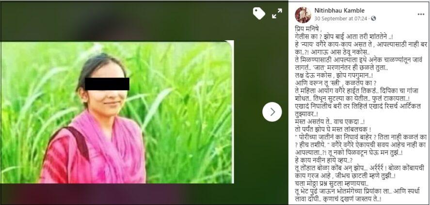 facebook post about Hathras Gang rape checkpost marathi 1