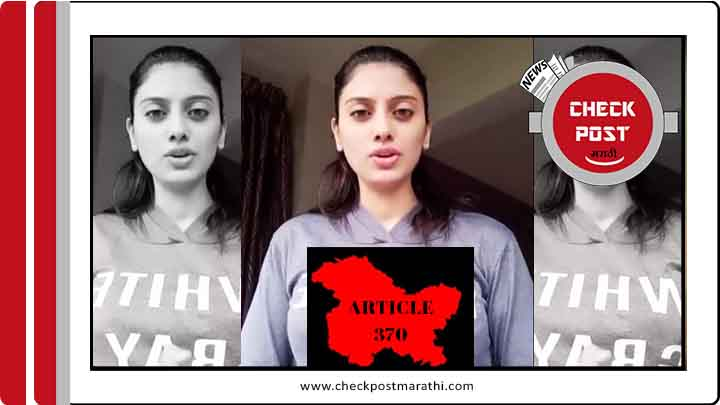 fact-file-about-viral-video-of-a-Girl-on-Article-370-check-post-marathi