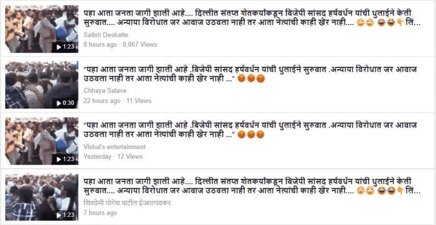 viral video to claim attack on Dr Harshvardhan on facebook