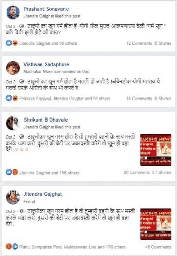 Facebook posts with screenshot of Aaj Tak to bash Yogi checkpost marathi