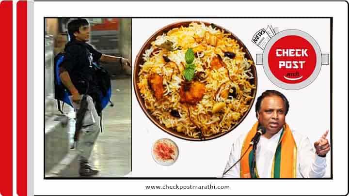 kasab-biryani-aashish-shelar-2611-check-post-marathi