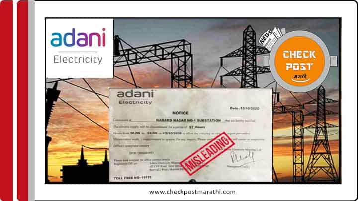 mumbai power cut is nothing to do with Adani electricity checkpost marathi