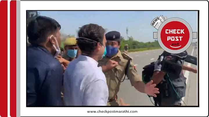 rahul gandhi is not grabbing up police uniform checkpost marathi