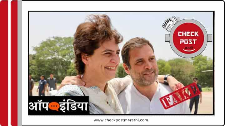 rahul-priyanka-gandhi-laughing-on-the-way-of-hathras-checkpost-marathi