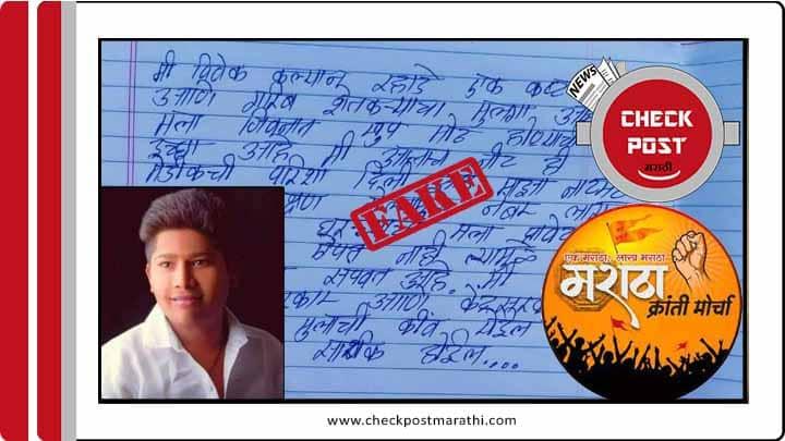 sujit-rahades-suicide-note-is-fake-check-post-marathi