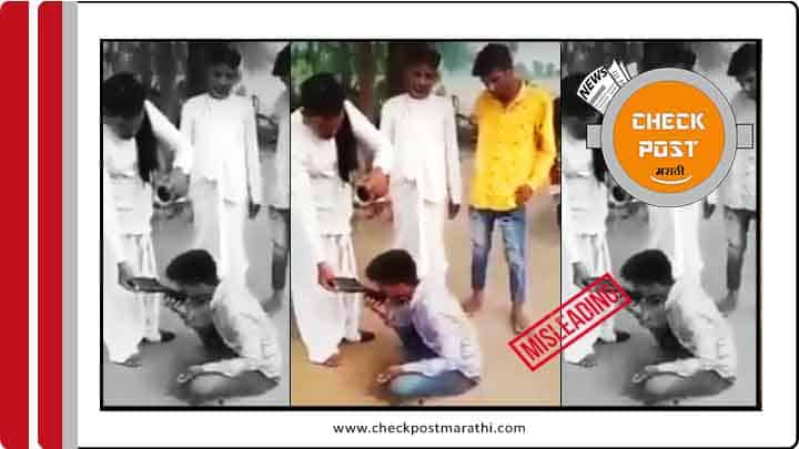 video of Man forced to drink water and urine by shoe viral with castism context check post marathi