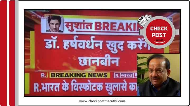 will-Dr-harshvardhan-investigate-sushant-case-checkppost-marathi