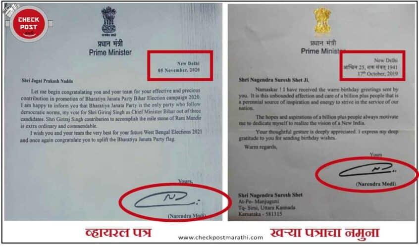 Debunking fake letter of Modi to propose Giriraj Singh as Bihar CM check post marathi
