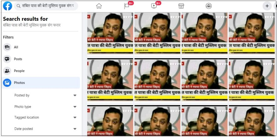 FB posts claiming sambit patra's daugher ran away with muslim guy checkpost marathi facts