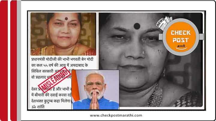 Misleading-msg-regarding-death-of-Narendra-Modis-sister-in-laws-death-check-post-marathi