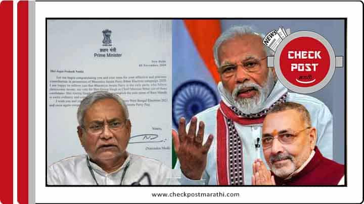 Narendra-Modi-proposed-Giriraj-Singh-as-Bihar-CM-check-post-marathi-fatcs