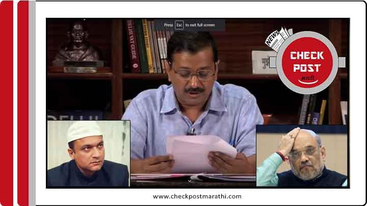 Owaisi Shah secret meeting revealed by Kejriwal viral video check post marathi