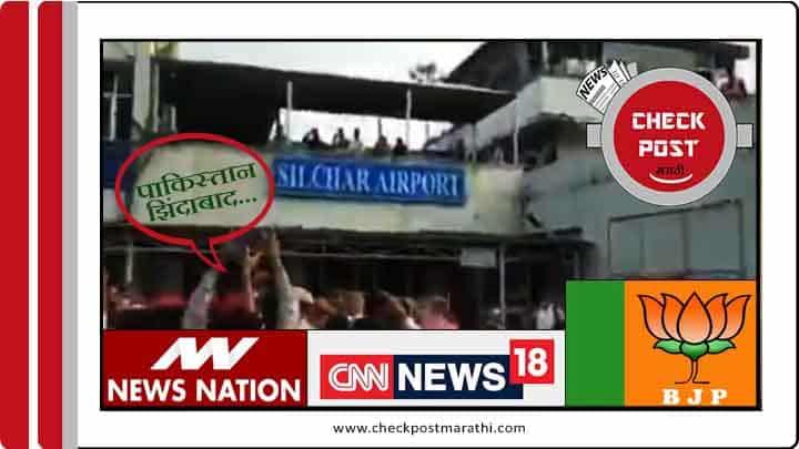 Pakistan-jindabad-slogans-in-assam-alligation-by-bjp-check-post-marathi
