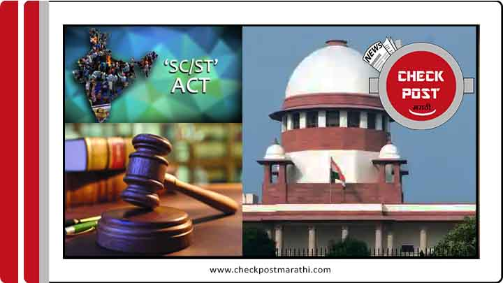 SC-ST-act-is-not-applicable-to-real-estate-dispute-checkpost-marathi