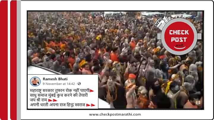 Sadhus-coming-towards-mumbai-viral-video-fact-check-post-marathi