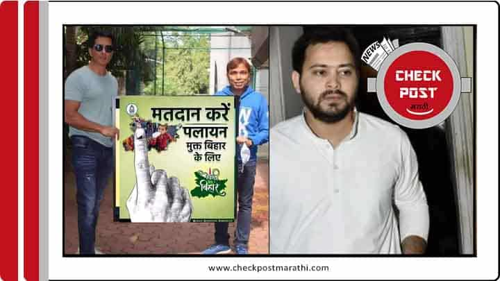 Sonu-Sud-campaining-for-Tejasvi-Yadav-claims-are-fake-check-post-marathi