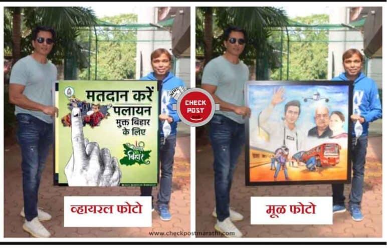 Sonu sood promoting Tejasvi Yadav viral image debunking check post marathi