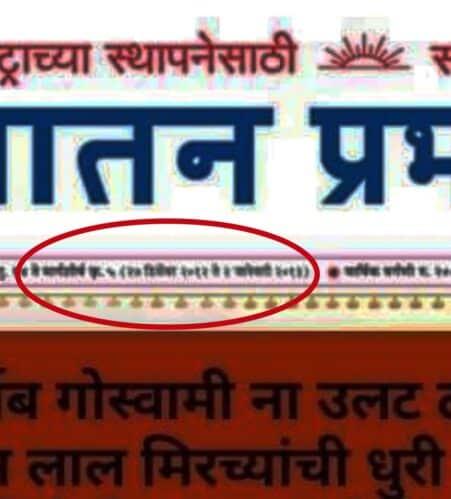 date on sanatan prabhat viral screenshot check post marathi