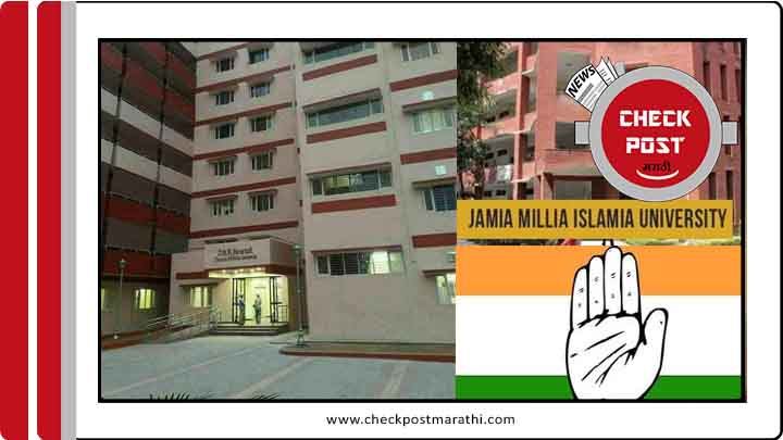 hostel for J&K students made by congress not allowing hindus checkpost marathi