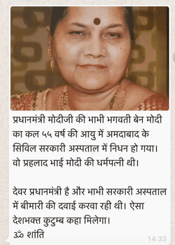 whatsapp viral image screenshot claiming modi's sister in law took her last breath in civil hospital