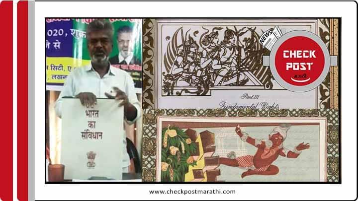 manuscript-of-Hindu-gods-in-the-indian-constitution-check-post-marathi