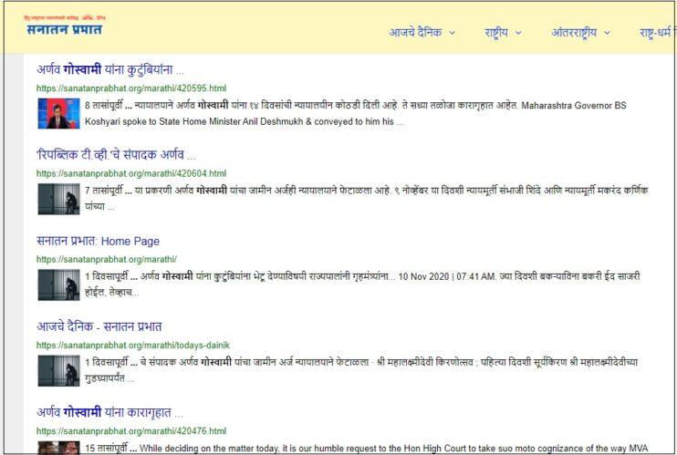 news about arnab in sanatan prabhat check post marathi