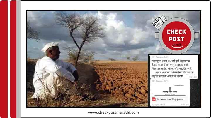pension-for-farmer-viral-message-checkpost-marathi