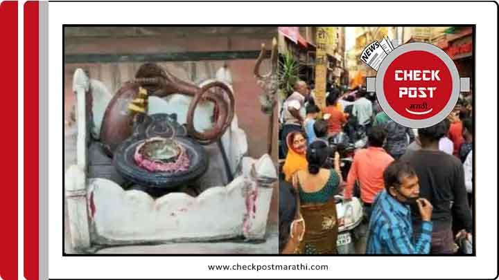 ranchi broken shivling checkpost marathi
