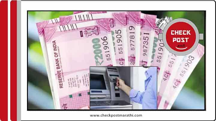2000-rupees-note-stopped-from-ATM-checkpost-marathi-facts.