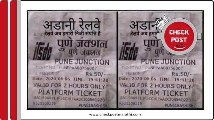 Adani viral platform ticket checkpost facts