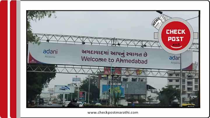 Airport-name-changed-from-Sardar-patel-to-adani-airport-fact-check
