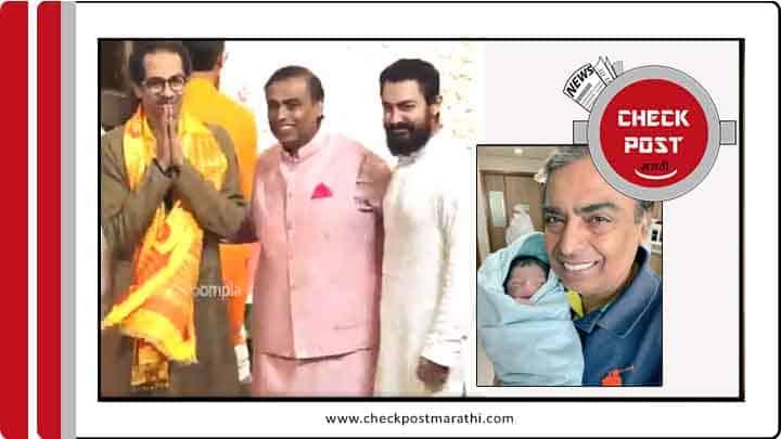 Ambani grandson celebration checkpost marathi