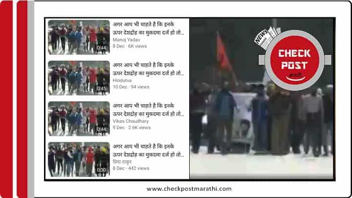 Anti-national-people-in-farmer-protest-checkpost-marathi-facts