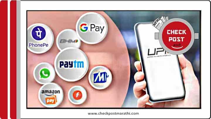 Charges on UPI transaction news are fake checkpost Marathi