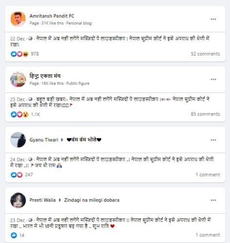 FB posts claiming oudspeekr ban of mosque in Nepal CPM